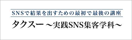タクスー 〜実践SNS集客学科〜
