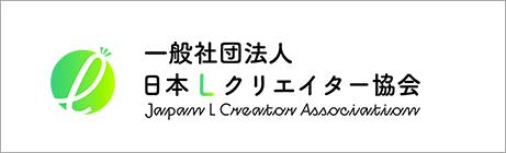 一般社団法人 日本Lクリエイター協会